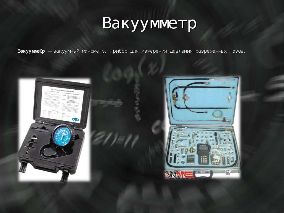 Вакуумметр Вакуумме р — вакуумный манометр, прибор для измерения давления раз...