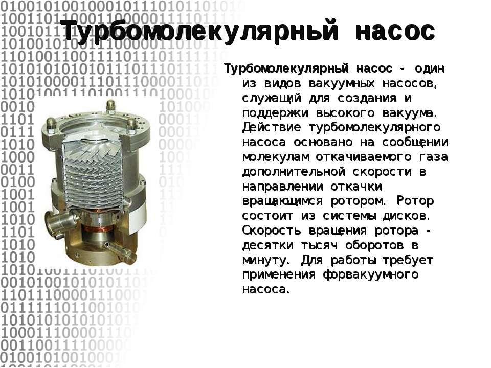 Турбомолекулярный насос Турбомолекулярный насос - один из видов вакуумных нас...