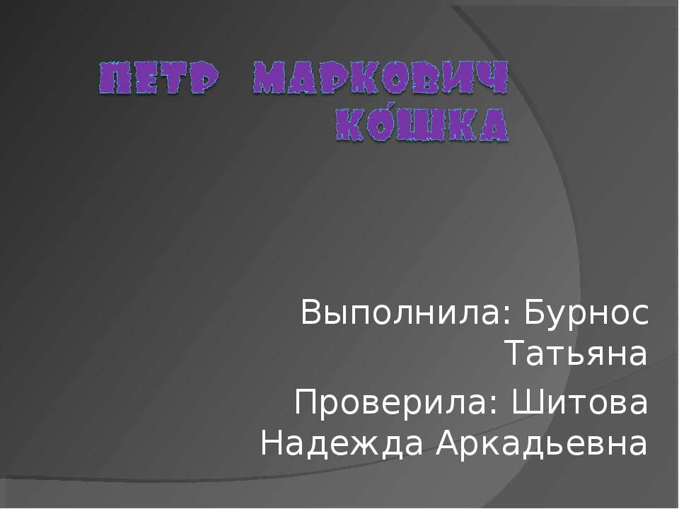 Выполнила: Бурнос Татьяна Проверила: Шитова Надежда Аркадьевна