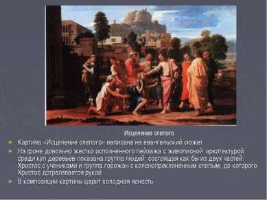 Картина «Исцеление слепого» написана на евангельский сюжет На фоне довольно ж...