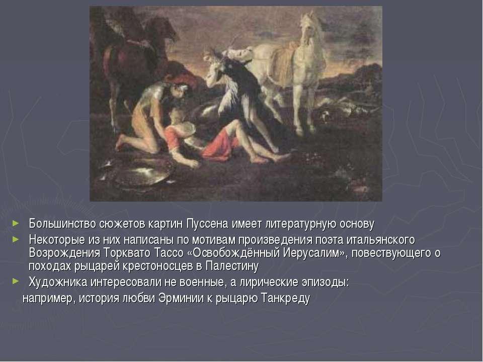 Большинство сюжетов картин Пуссена имеет литературную основу Некоторые из них...