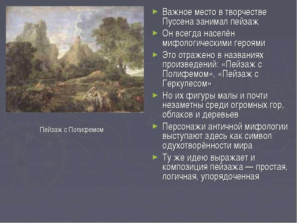 Важное место в творчестве Пуссена занимал пейзаж Он всегда населён мифологиче...