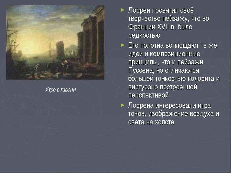 Лоррен посвятил своё творчество пейзажу, что во Франции XVII в. было редкость...