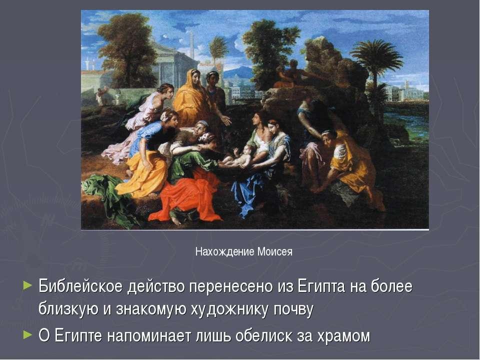 Библейское действо перенесено из Египта на более близкую и знакомую художнику...