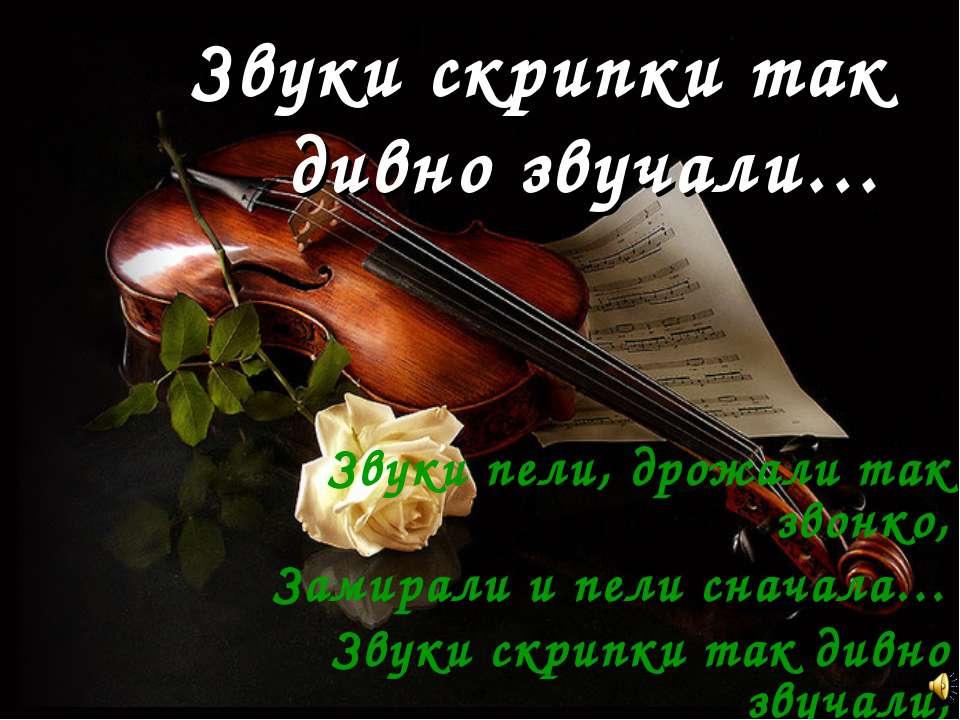 Звуки скрипки так дивно звучали… Звуки пели, дрожали так звонко, Замирали и п...