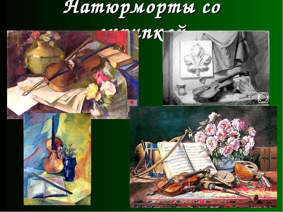 Натюрморты со скрипкой
