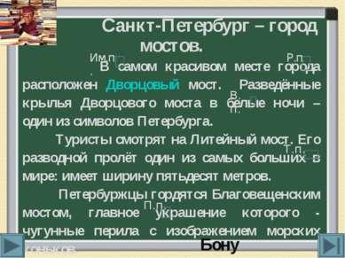 Санкт-Петербург – город мостов. В самом красивом месте города расположен Двор...
