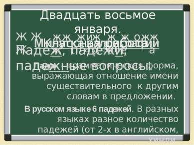 Минутка каллиграфии Падеж – грамматическая форма, выражающая отношение имени ...