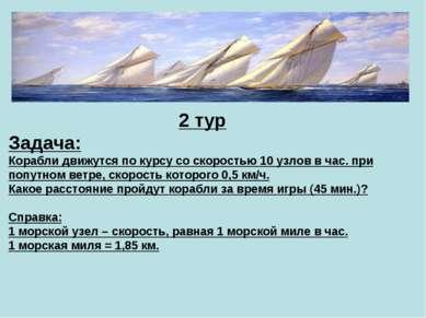2 тур Задача: Корабли движутся по курсу со скоростью 10 узлов в час. при попу...