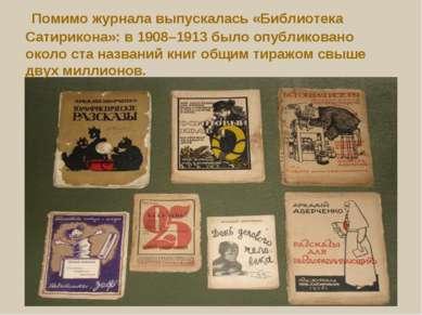 Помимо журнала выпускалась «Библиотека Сатирикона»: в 1908–1913 было опублико...