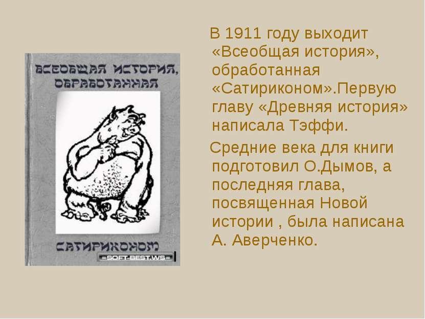 В 1911 году выходит «Всеобщая история», обработанная «Сатириконом».Первую гла...