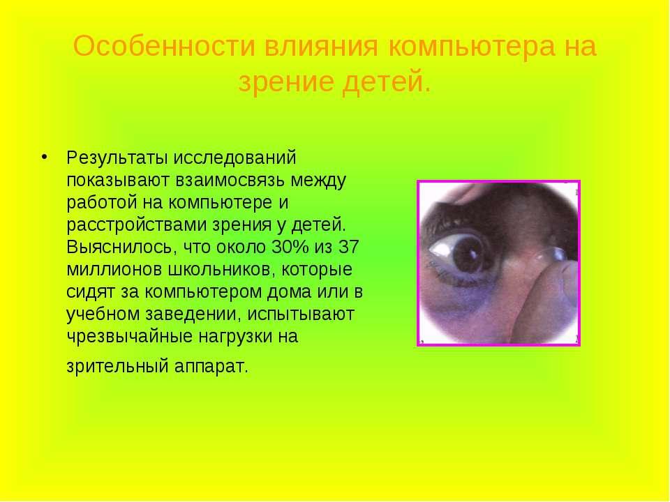 Особенности влияния компьютера на зрение детей. Результаты исследований показ...