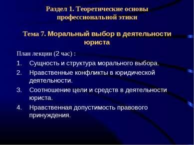 Раздел 1. Теоретические основы профессиональной этики Тема 7. Моральный выбор...