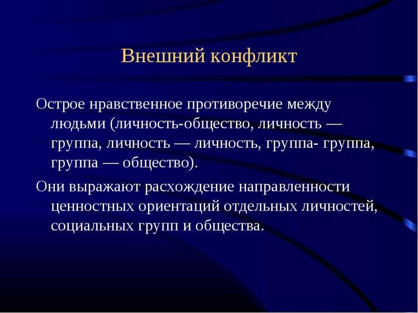 Внешний конфликт Острое нравственное противоречие между людьми (личность-обще...