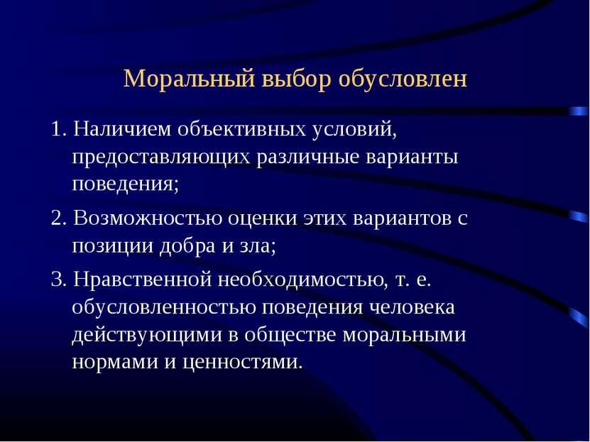 Моральный выбор обусловлен 1. Наличием объективных условий, предоставляющих р...