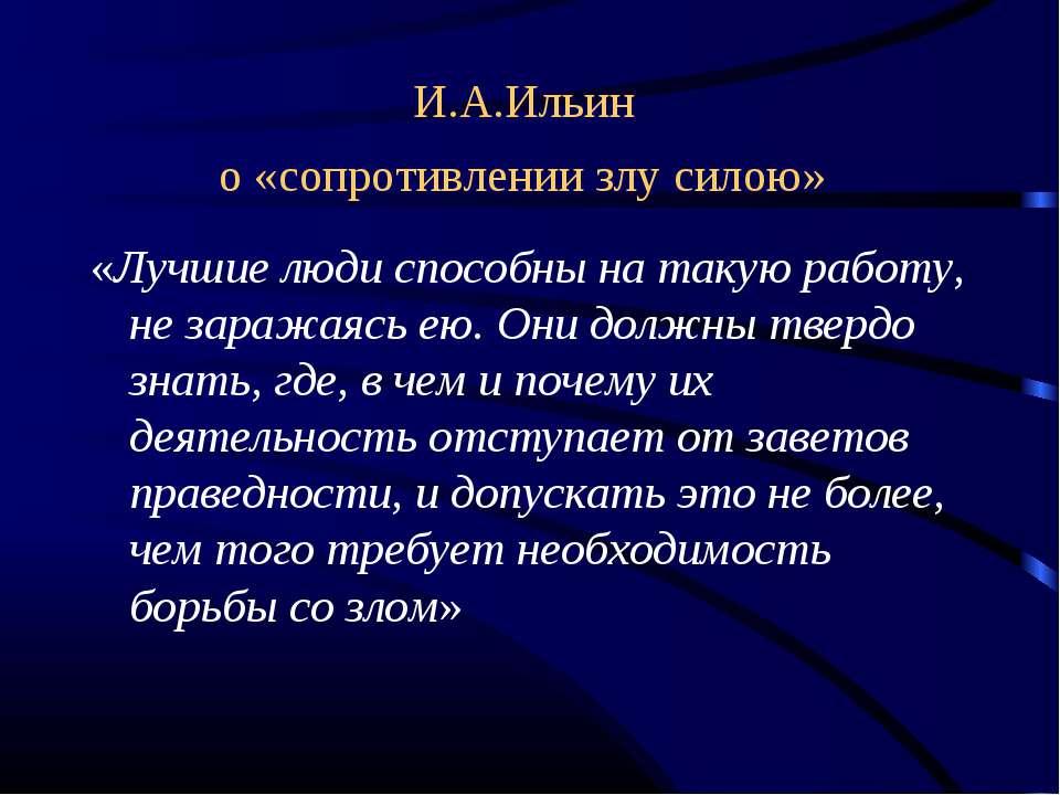 И.А.Ильин о «сопротивлении злу силою» «Лучшие люди способны на такую работу, ...