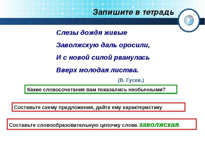Запишите в тетрадь Слезы дождя живые Заволжскую даль оросили, И с новой силой...