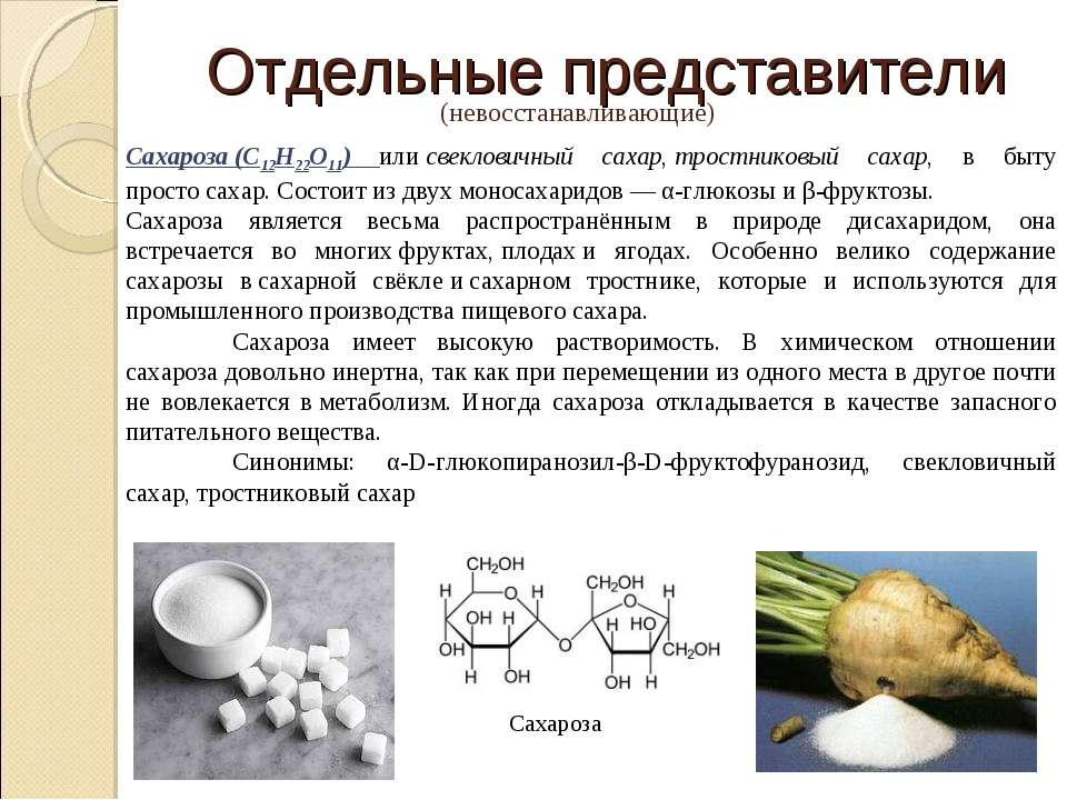 Отдельные представители (невосстанавливающие) Сахароза(C12H22O11) илисвекло...