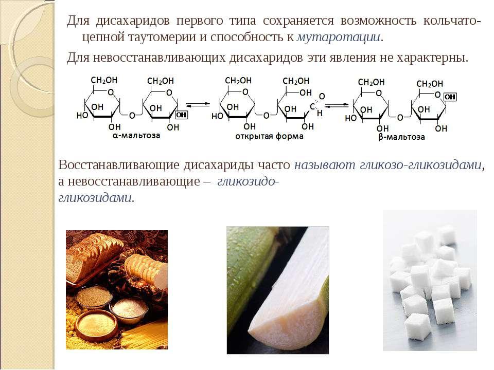 Для дисахаридов первого типа сохраняется возможность кольчато-цепной таутомер...
