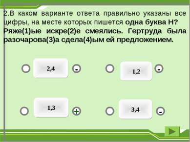 1,2 2,4 3,4 - - + - 2.В каком варианте ответа правильно указаны все цифры, на...