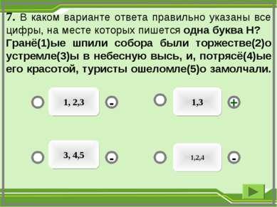 7. В каком варианте ответа правильно указаны все цифры, на месте которых пише...