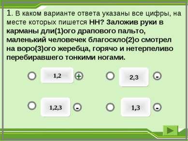 2,3 1,3 1,2,3 - - + - 1. В каком варианте ответа указаны все цифры, на месте ...
