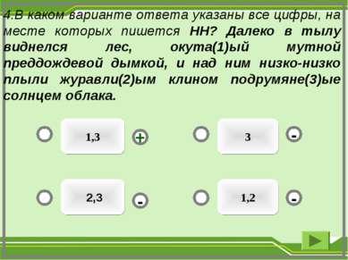 3 1,3 2,3 1,2 - - + - 4.В каком варианте ответа указаны все цифры, на месте к...