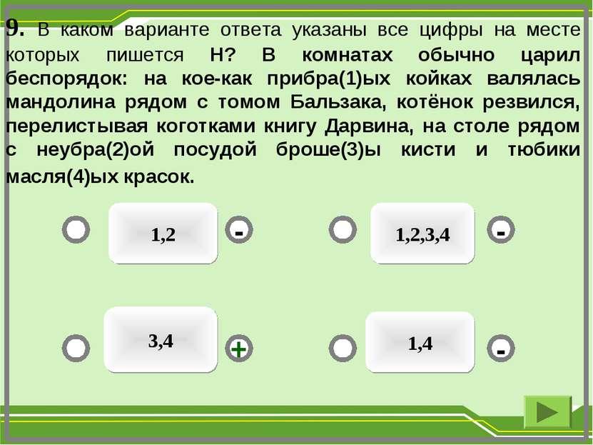 1,2 1,2,3,4 1,4 3,4 - - + - 9. В каком варианте ответа указаны все цифры на м...