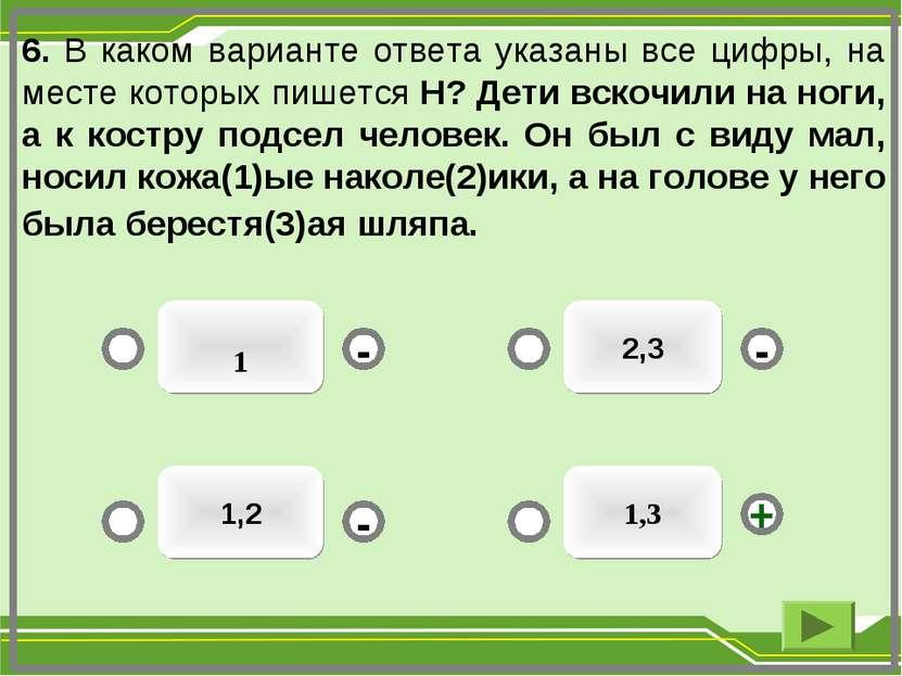 2,3 1 1,2 1,3 - - + - 6. В каком варианте ответа указаны все цифры, на месте ...