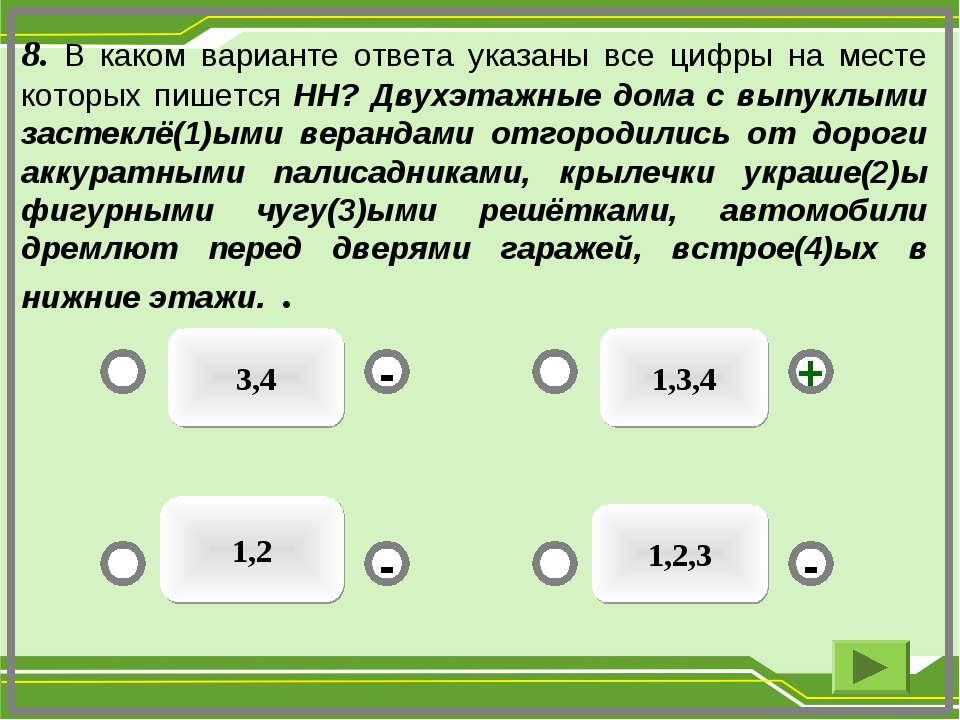 3,4 1,3,4 1,2,3 1,2 - - + - 8. В каком варианте ответа указаны все цифры на м...