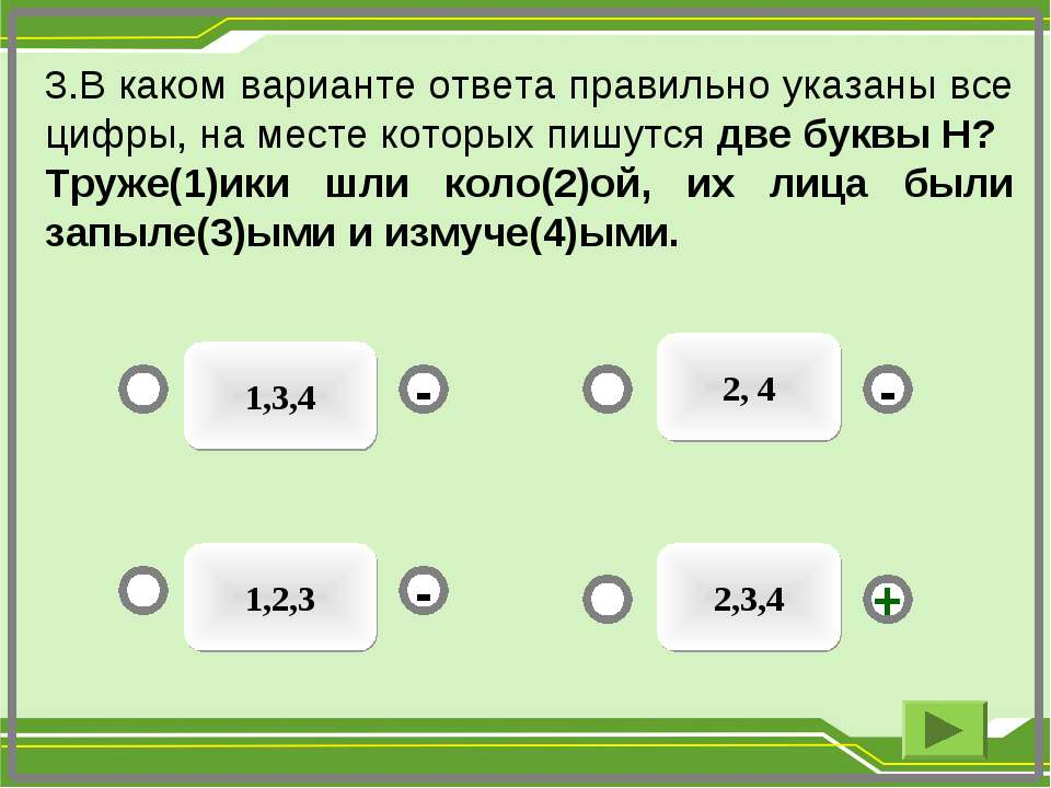 2,3,4 1,3,4 1,2,3 2, 4 - - + - 3.В каком варианте ответа правильно указаны вс...
