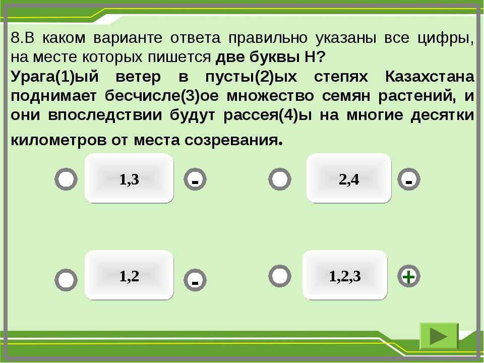 1,2,3 1,2 1,3 - - + - 8.В каком варианте ответа правильно указаны все цифры, ...