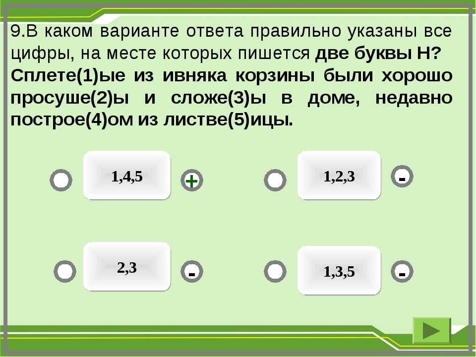 9.В каком варианте ответа правильно указаны все цифры, на месте которых пишет...