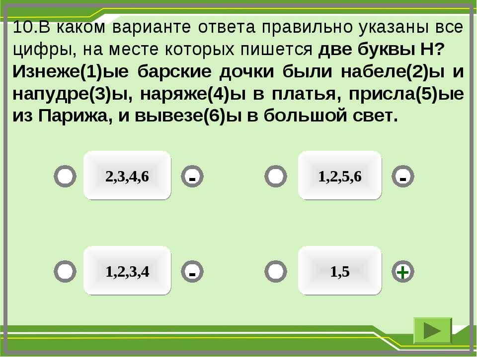 10.В каком варианте ответа правильно указаны все цифры, на месте которых пише...
