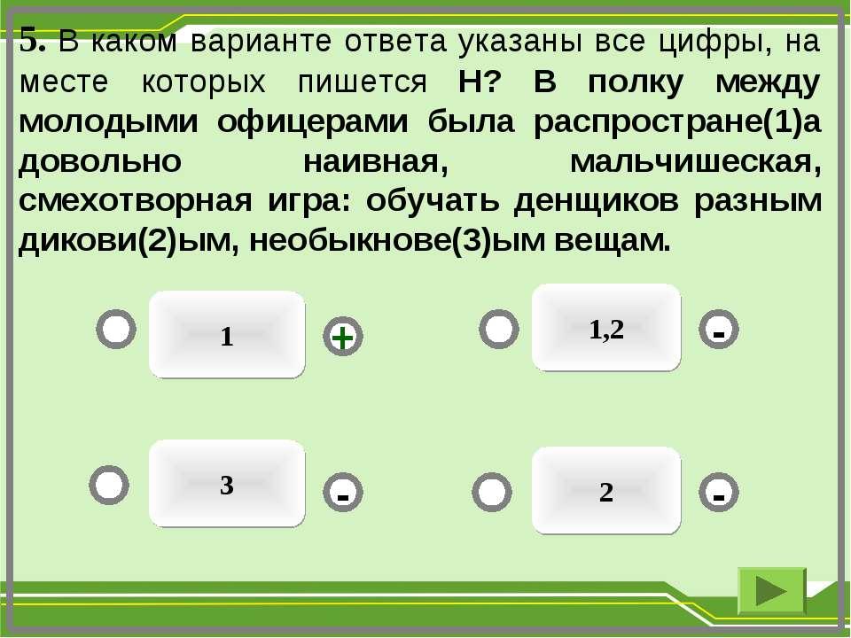 1 1,2 2 3 - - + - 5. В каком варианте ответа указаны все цифры, на месте кото...