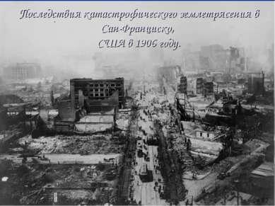 Последствия катастрофического землетрясения в Сан-Франциско, США в 1906 году.