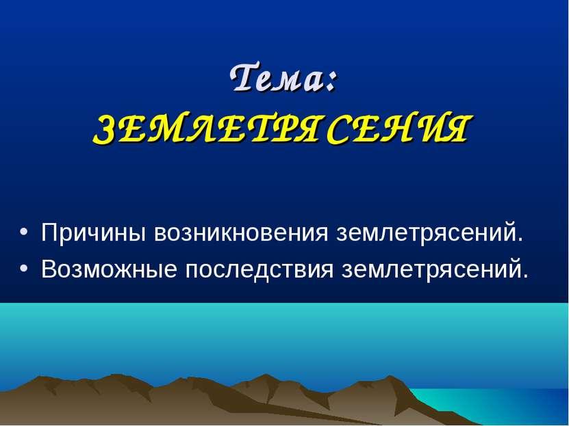 Тема: ЗЕМЛЕТРЯСЕНИЯ Причины возникновения землетрясений. Возможные последстви...