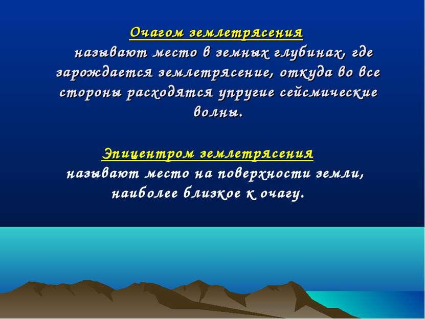 Очагом землетрясения называют место в земных глубинах, где зарождается землет...