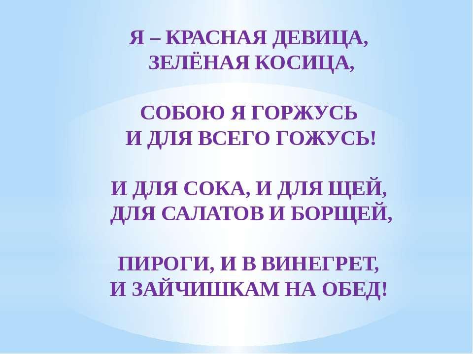 Я – КРАСНАЯ ДЕВИЦА, ЗЕЛЁНАЯ КОСИЦА, СОБОЮ Я ГОРЖУСЬ И ДЛЯ ВСЕГО ГОЖУСЬ! И ДЛЯ...