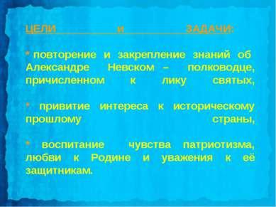 ЦЕЛИ и ЗАДАЧИ: * повторение и закрепление знаний об Александре Невском – полк...