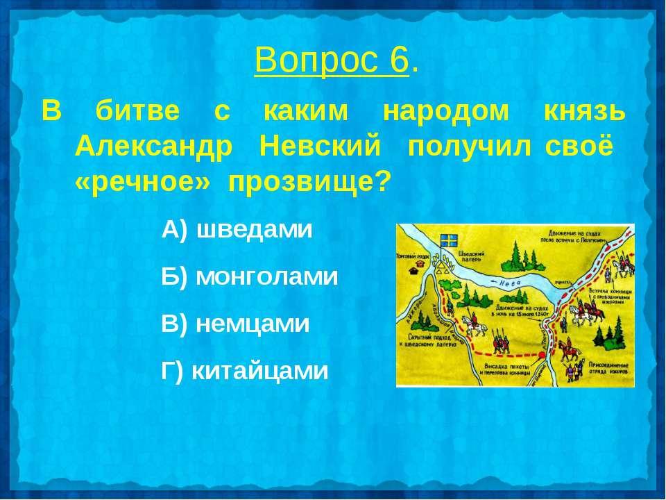 Вопрос 6. В битве с каким народом князь Александр Невский получил своё «речно...