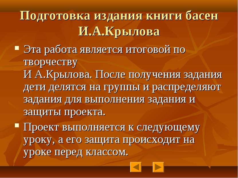 Подготовка издания книги басен И.А.Крылова Эта работа является итоговой по тв...