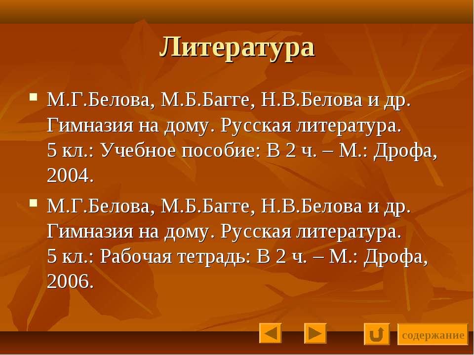 Литература М.Г.Белова, М.Б.Багге, Н.В.Белова и др. Гимназия на дому. Русская ...