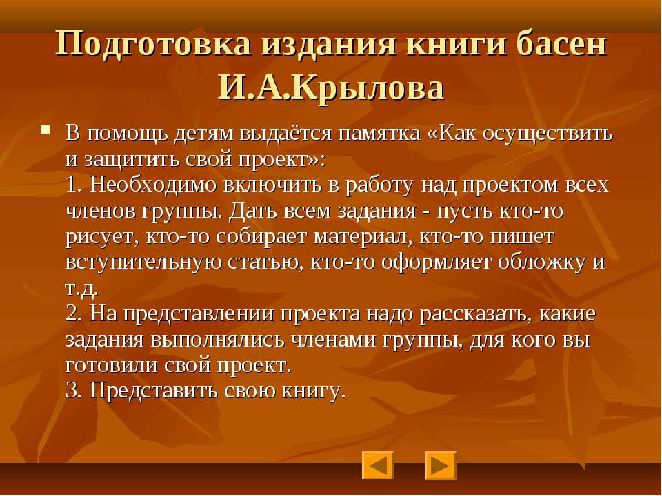 Подготовка издания книги басен И.А.Крылова В помощь детям выдаётся памятка «К...