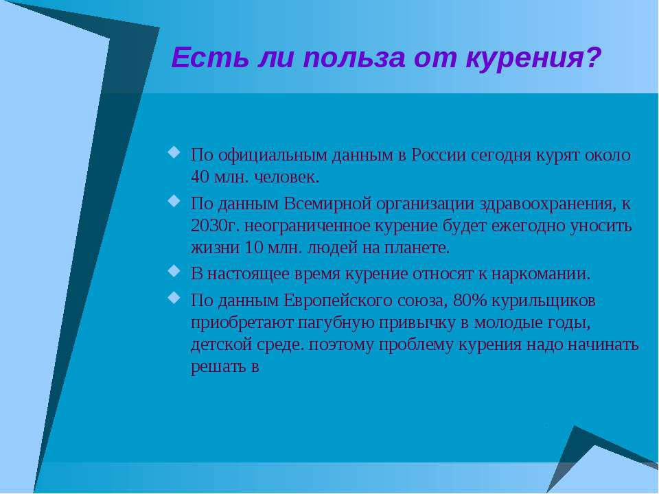 Есть ли польза от курения? По официальным данным в России сегодня курят около...