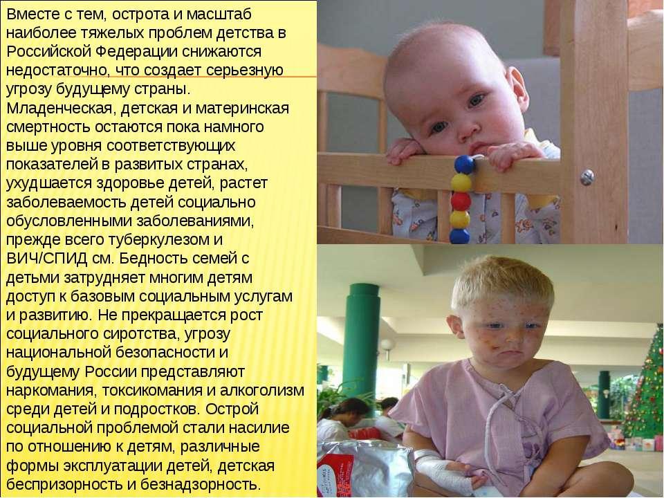 Вместе с тем, острота и масштаб наиболее тяжелых проблем детства в Российской...