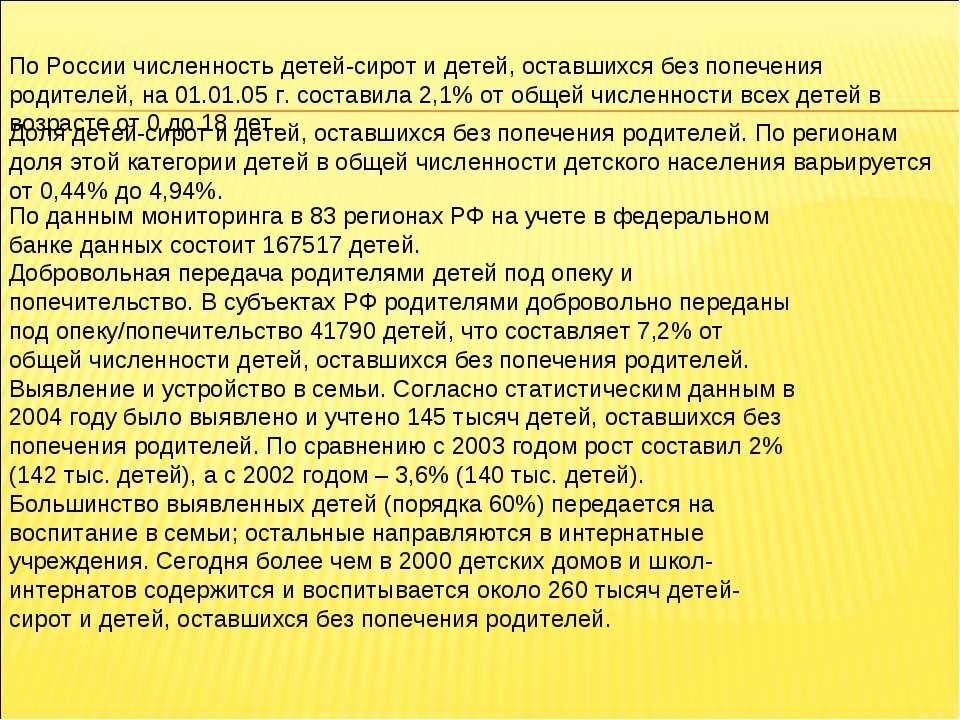 По России численность детей-сирот и детей, оставшихся без попечения родителей...