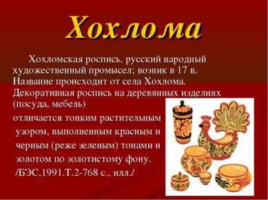 Хохлома Хохломская роспись, русский народный художественный промысел; возник ...