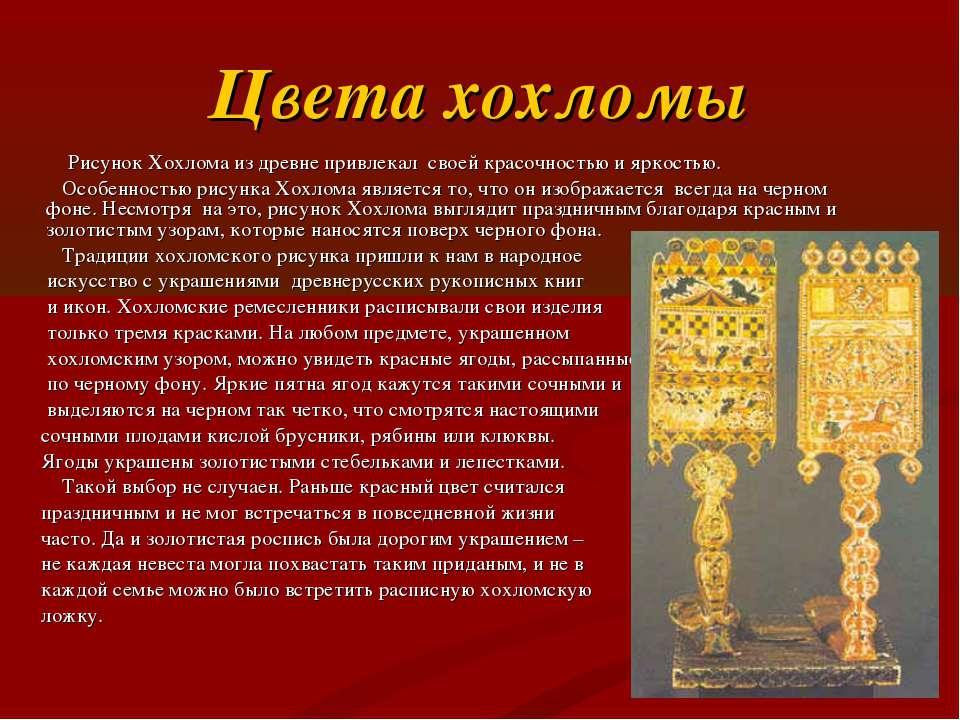Цвета хохломы Рисунок Хохлома из древне привлекал своей красочностью и яркост...