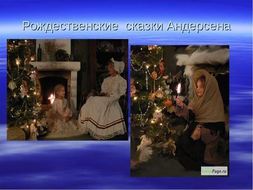Рождественские сказки Андерсена